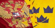 Швеция - Россия 27 апреля 2017