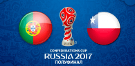 Португалия - Чили 28 июня