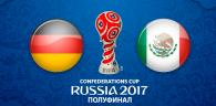 Германия - Мексика 29 июня