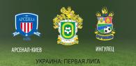 Арсенал-Киев - Ингулец прогноз на матч Первой лиги Украины