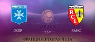 Осер - Ланс прогноз на матч Лиги 2