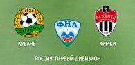 Кубань - Химки 15 июля