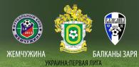Жемчужина – Балканы прогноз и ставки на матч