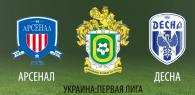 Арсенал-Киев – Десна прогноз и ставки на матч