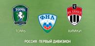 Томь - Химки ставки на матч ФНЛ