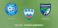 Ротор - Сибирь ставки на матч ФНЛ