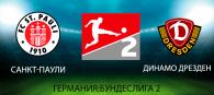 Санкт-Паули – Динамо Дрезден ставки на матч