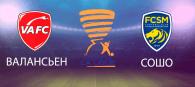 Валансьен – Сошо ставки на матч
