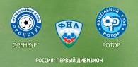 Оренбург – Ротор ставки на матч