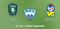 Томь - Волгарь ставки на матч