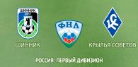 Шинник - Крылья Советов ставки на матч