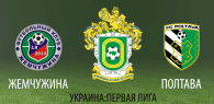 Жемчужина Одесса – Полтава ставки на матч