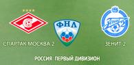 Спартак Москва 2 - Зенит 2 ставки на матч