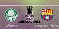 Палмейрас - Барселона Гуаякиль ставки на матч
