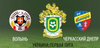 Волынь - Черкасский Днепр прогноз и ставки на матч
