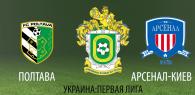 Полтава - Арсенал ставки на матч