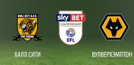 Халл Сити – Вулверхэмптон ставки на матч
