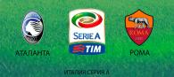 Аталанта – Рома ставки на матч