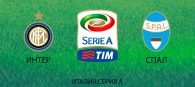 Интер – СПАЛ прогноз и ставки Серия А