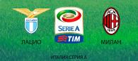 Лацио - Милан прогноз и ставки Серия А
