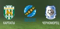 Карпаты - Черноморец прогноз и ставки УПЛ