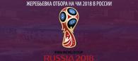 Плей-офф жеребьевка ЧМ 2018 в России