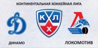 Динамо Москва - Локомотив прогноз и ставки КХЛ