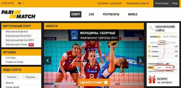 Parimatch зеркало сайта вход россия