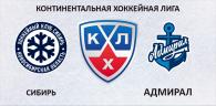 Сибирь - Адмирал прогноз и ставки КХЛ