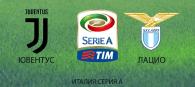 Ювентус - Лацио прогноз и ставки Серия А