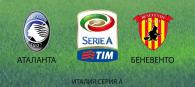 Аталанта – Беневенто прогноз и ставки Серия А