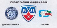 Динамо Минск - Ак Барс прогноз и ставки КХЛ