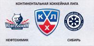 Нефтехимик - Сибирь прогноз и ставки КХЛ