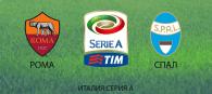 Рома - СПАЛ прогноз и ставки Серия А