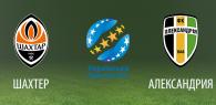 Шахтер Донецк - Александрия прогноз и ставки УПЛ