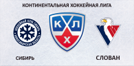 Сибирь - Слован Братислава прогноз и ставки КХЛ