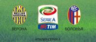 Верона – Болонья прогноз и ставки Серия А