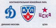 Динамо Москва - ЦСКА прогноз и ставки КХЛ