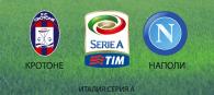 Кротоне - Наполи прогноз и ставки Серия А