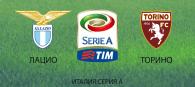 Лацио - Торино прогноз и ставки Серия А