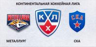 Металлург Магнитогорск - СКА прогноз и ставки КХЛ