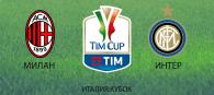 Милан - Интер прогноз и ставки Кубок Италии