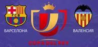 Барселона - Валенсия прогноз и ставки Кубок Испании