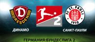 Динамо Дрезден - Санкт-Паули прогноз и ставки Бундеслига 2