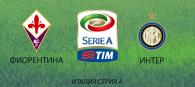 Фиорентина - Интер прогноз и ставки Серия А
