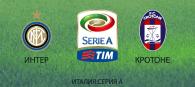 Интер - Кротоне прогноз и ставки Серия А