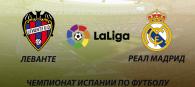 Леванте - Реал Мадрид прогноз и ставки Ла Лига