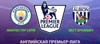 Манчестер Сити - Вест Бромвич прогноз и ставки АПЛ