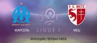 Марсель - Мец прогноз и ставки Лига 1