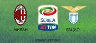 Милан - Лацио прогноз и ставки Серия А